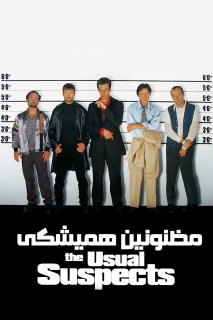 فیلم The Usual Suspects
