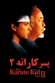 فیلم The Karate Kid Part II