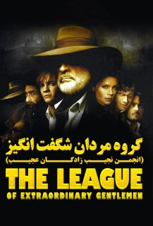 فیلم The League of Extraordinary Gentlemen