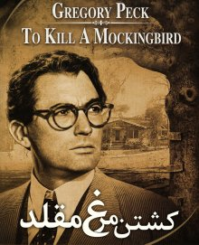 فیلم فیلم To Kill a Mockingbird 1962