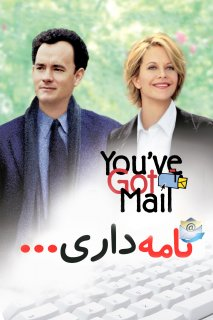فیلم You've Got Mail