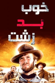 فیلم The Good, the Bad and the Ugly