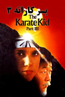 فیلم The Karate Kid Part III