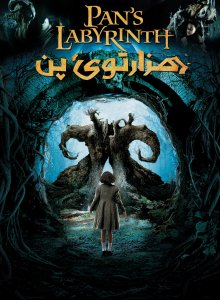 فیلم Pan's Labyrinth