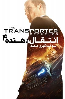 فیلم The Transporter Refueled