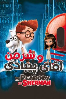 انیمیشن Mr. Peabody & Sherman