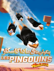 انیمیشن Penguins of Madagascar