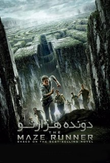 فیلم The Maze Runner