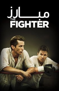 فیلم The Fighter