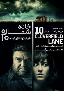 فیلم 10 Cloverfield Lane