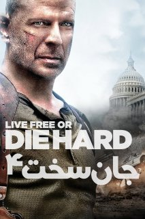 فیلم Live Free or Die Hard