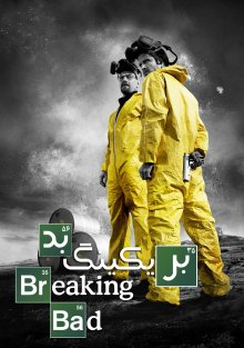 سریال سریال Breaking Bad 2008