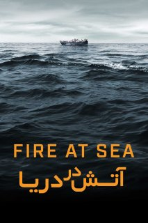 مستند Fire at Sea