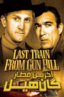 فیلم Last Train from Gun Hill
