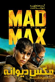 فیلم Mad Max: Fury Road