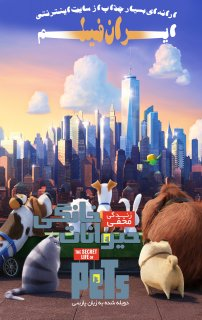 انیمیشن The Secret Life of Pets