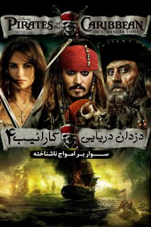 فیلم Pirates of the Caribbean: On Stranger Tides