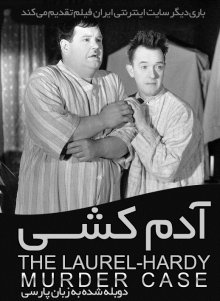 دانلود فیلم The Laurel-Hardy Murder Case
