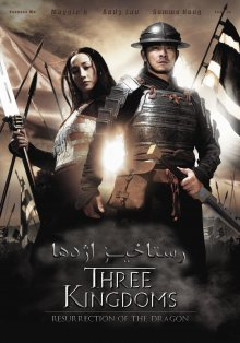 فیلم Three Kingdoms