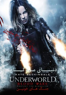 فیلم Underworld: Blood Wars