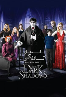 فیلم فیلم Dark Shadows 2012