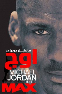 مستند Michael Jordan to the Max