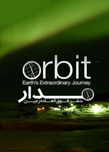 مستند Orbit: Earth's Extraordinary Journey