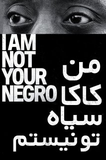 مستند I Am Not Your Negro
