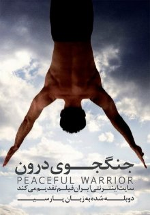 فیلم Peaceful Warrior