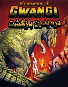 فیلم The Valley of Gwangi