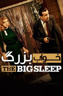 فیلم The Big Sleep