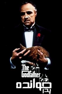 فیلم The Godfather