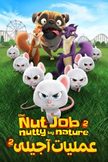 انیمیشن The Nut Job 2: Nutty by Nature