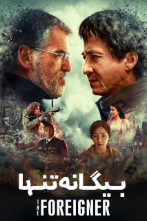فیلم The Foreigner