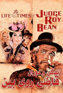 فیلم The Life and Times of Judge Roy Bean
