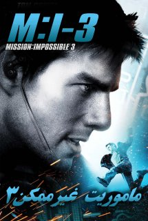فیلم Mission: Impossible III