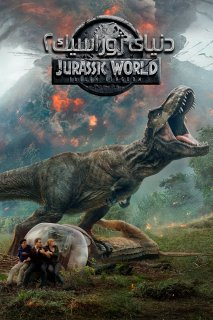 فیلم Jurassic World: Fallen Kingdom