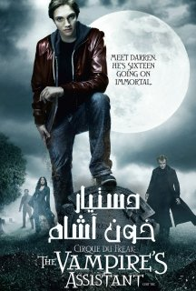فیلم Cirque du Freak: The Vampire's Assistant