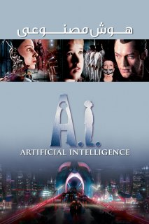 فیلم A.I. Artificial Intelligence