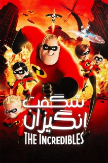 انیمیشن The Incredibles