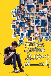 فیلم 500 Days of Summer