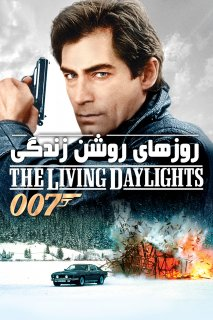 فیلم The Living Daylights