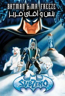 انیمیشن Batman & Mr. Freeze: SubZero