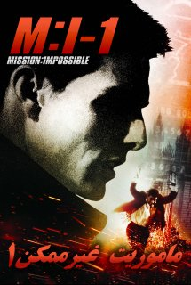 فیلم Mission: Impossible