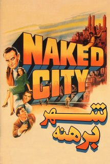 فیلم The Naked City